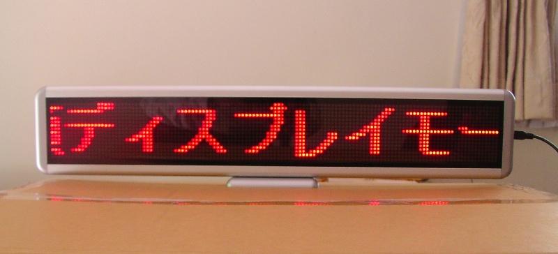 画像1: LED 看板