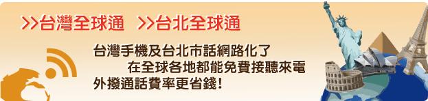 画像1: 台北の02固定電話番号申請代行/設定サービス